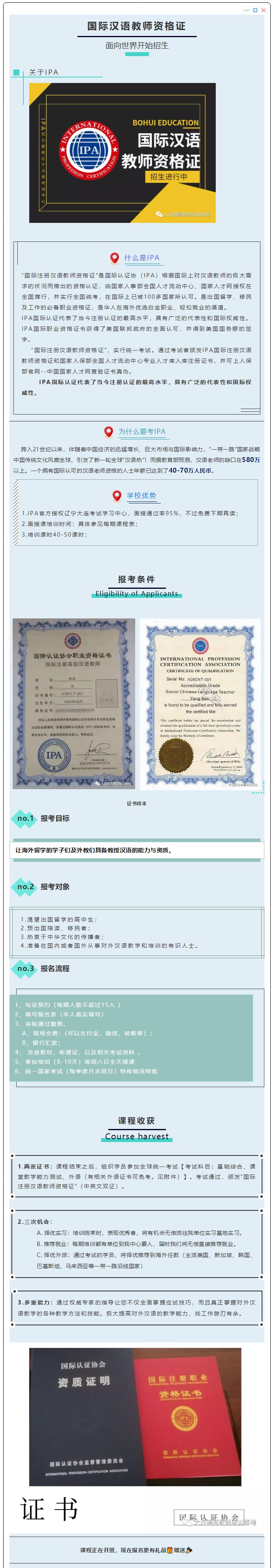 国际汉语教师资格证,全球招生中
