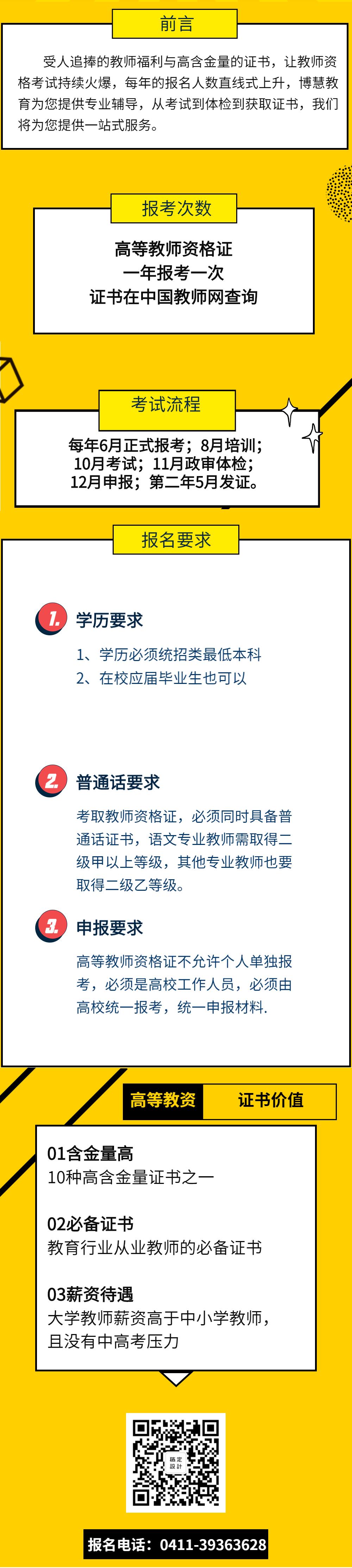 高等教师资格证2