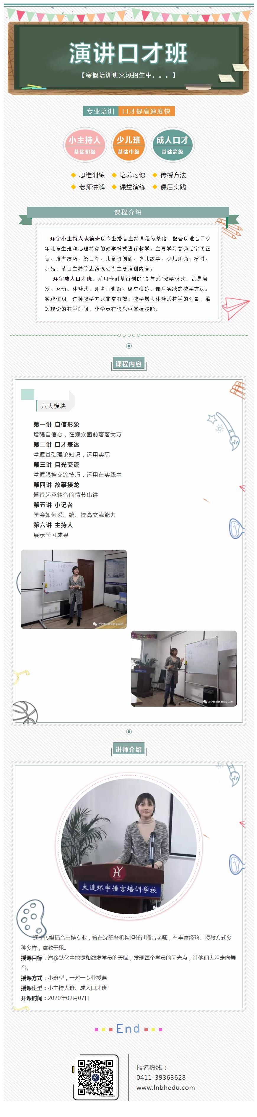 博慧小主持人班、演讲与口才班:寒假班招生中