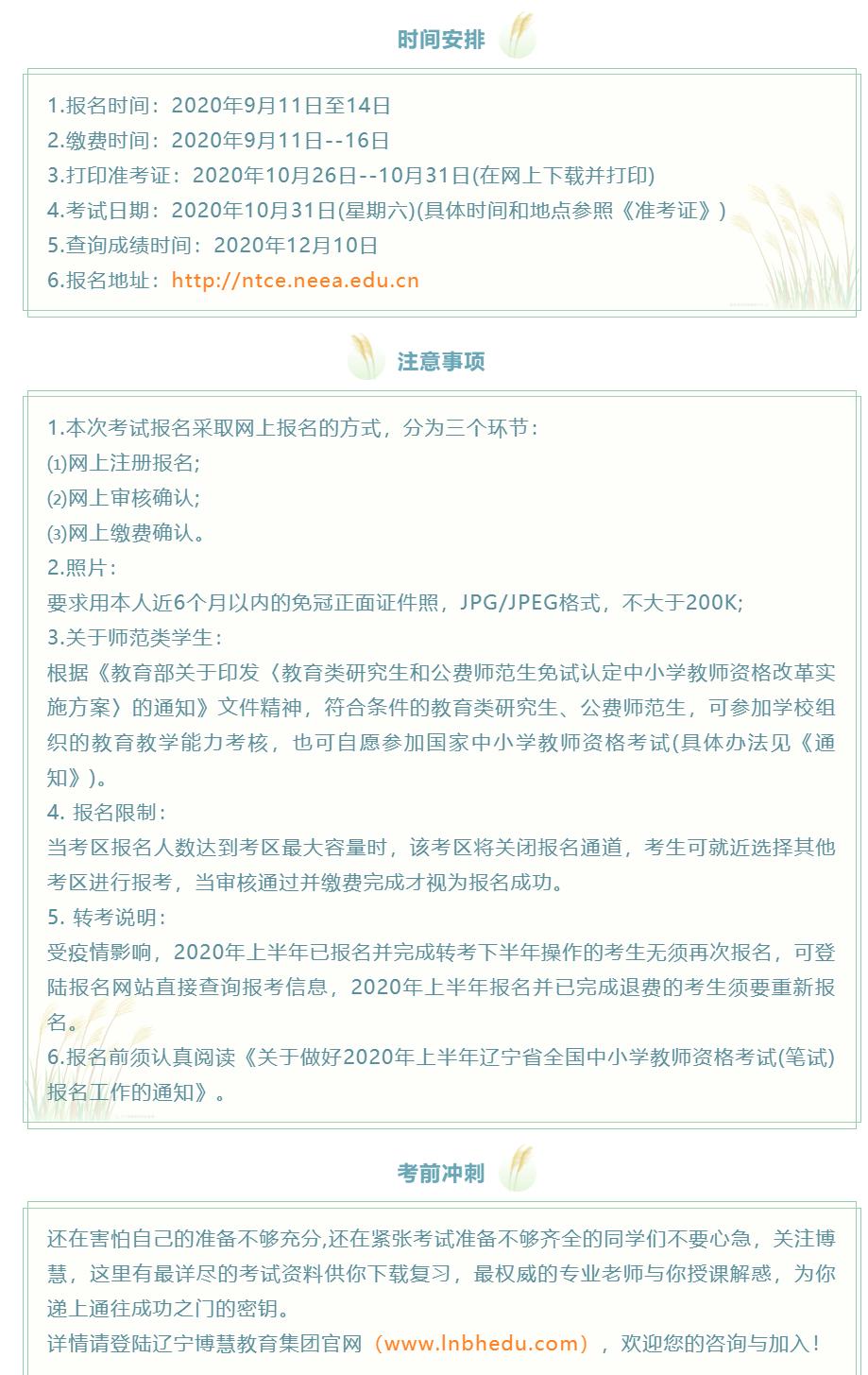 辽宁省2020年下半年全国教师资格考试(笔试)报名通知